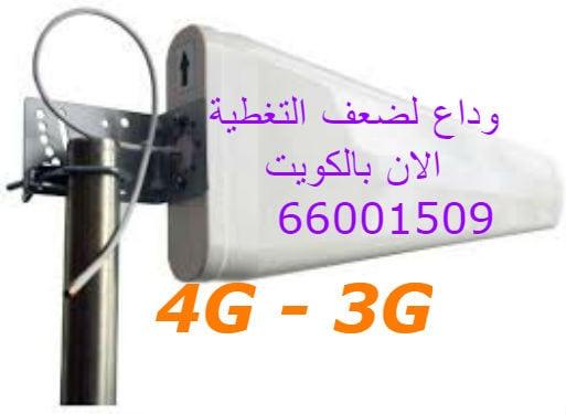 مقوي سيرفس الرحاب 51232939