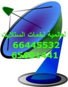 فني ستلايت اليرموك بالكويت