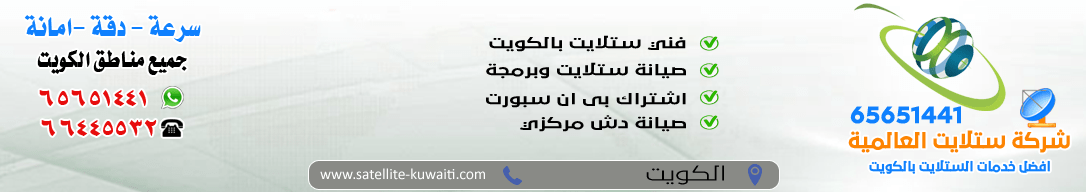 فني ستلايت الكويت |66445532 - 65651441 Logo