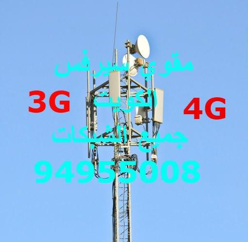 مقوي سيرفس التلفونات 50323663