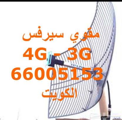 مقوي سيرفس ابو حليفة 50323663