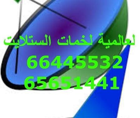 فني ستلايت الرميثية 66445532