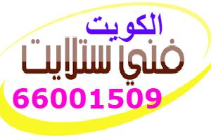 فني ستلايت هندى الكويت