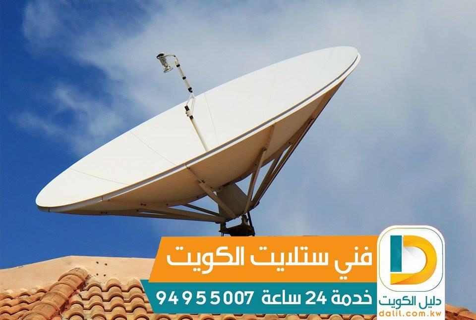 مبرمج ستلايت محترف فى الكويت 66445532