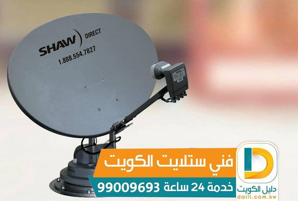 برمجة ستلايت الكويت 66445532