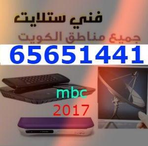 الوسم: فني ستلايت ام بي سي mbc الكويت 2017