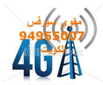 مقوي سيرفس الفروانية 51232939